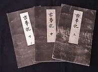 古事記と日本史の大学受験対策