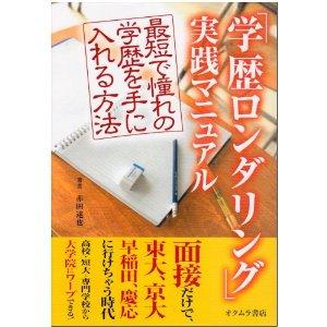 学歴ロンダリング.jpg