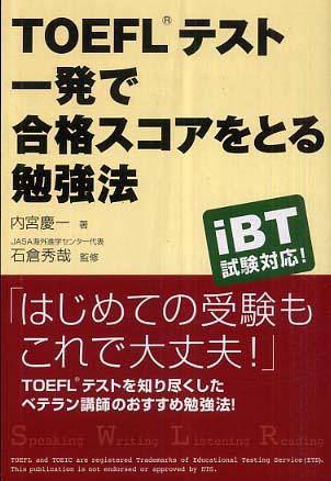TOEFL勉強法