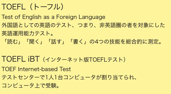 TOEFL(トーフル)