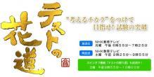 テストの花道.jpg