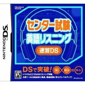 センター試験英語リスニング速習DS.jpg