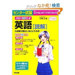 センター試験英語読解の点数が面白いほどとれる本jpg.jpg