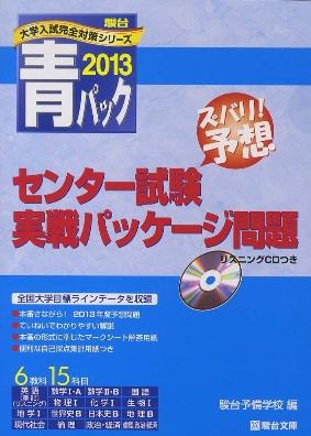 大学入試センター試験2013予想問題