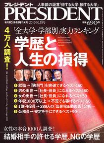 学歴と大学ランキング.jpg