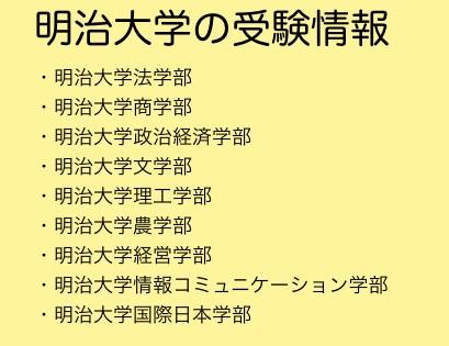 明治大学の受験情報.jpg
