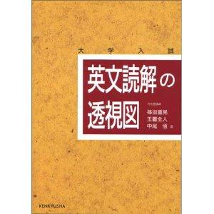 英文読解の透視図.jpg